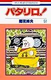 パタリロ! (第51巻) (花とゆめCOMICS)