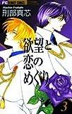 欲望と恋のめぐり 3 (フラワーコミックス)