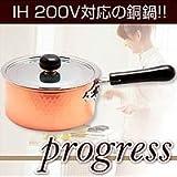 プログレス 片手鍋18cm IH-001