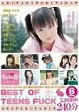 桃太郎 the BEST10 BEST OF TEENS FUCK長谷川ちひろ・瀬名ユリア・ひかり・松岡理穂 他 [DVD]