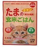 たまの玄米ごはんチキン150g×15個