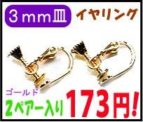【アクセサリーパーツ・金具】 3mm皿イヤリング・金色ゴールドカラー 2ペアー173円!(貼り付けタイプ)