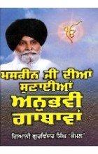Anubhavi Gathavan - Vol 1