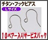 【アクセサリーパーツ・金具】 チタン・フックピアス Lサイズ 10ペアー入りのサービスパック!