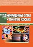 img - for Information systems technology in economy Informatsionnye sistemy i tekhnologii v ekonomike book / textbook / text book