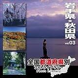 全国都道府県別フォトライブラリー Vol.03 岩手県・秋田県