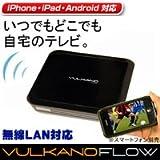 iPhoneやiPad、Android、パソコンで自宅のテレビが見られる「新型 VULKANO FLOW(ボルカノフロー)」
