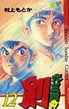 六三四の剣 12 (少年サンデーコミックス)