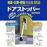 地震・災害・防犯対応型ドアストッパー