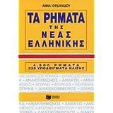 Ta Rimata Tis Neas Ellinikis. 4, 500 Rimata 235 Ypodeigmata Klisis - 4500 Modern Greek Verbs in Greek