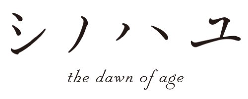 シノハユ (1) (ビッグガンガンコミックス)