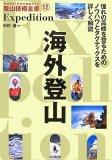 海外登山 (ヤマケイ・テクニカルブック登山技術全書 12)