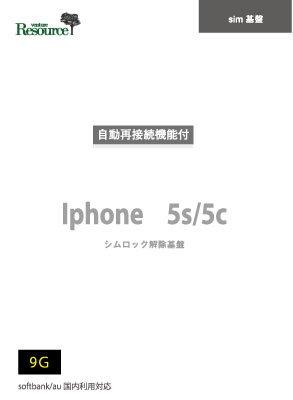 vr24銀色トレイ SIMロック解除アダプタ再接続機能付きナノシム版 iPhone5s/5c対応/ios8対応docomo格安sim専用/ r-sim9gold-ver9.9 (銀(シルバー・ゴールド用))
