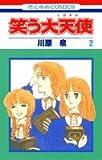 笑う大天使(ミカエル) (2) (花とゆめCOMICS)