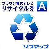 【ソフマップ専用】16型以上 ブラウン管テレビリサイクル+収集運搬料A(テレビ同時購入時以外はキャンセルさせていただきます)