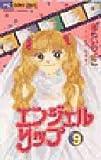 エンジェルリップ (9) (ちゃおフラワーコミックス)