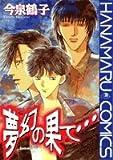 夢幻の果て… (花丸コミックス)