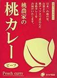 桃農家の桃カレー(ビーフ)