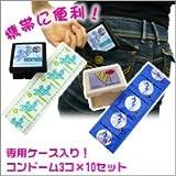 携帯ケース付きコンドーム 3コ入り×10セット(30個) うすうす メントール