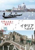世界ふれあい街歩き イタリア ベネチア [DVD]