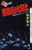戦場まんがシリーズ(6)悪魔伝の七騎士 (少年サンデーコミックス)
