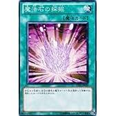 魔法石の採掘 【N】 SD22-JP029-N [遊戯王カード]《ドラゴニック・レギオン》