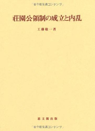 荘園公領制の成立と内乱 (思文閣史学叢書)