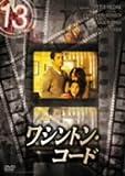 ワシントン・コード[DVD]