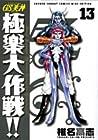 GS美神 極楽大作戦!! 新装版 第13巻 2006年12月18日発売