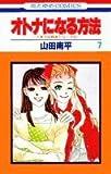 オトナになる方法 (7) (花とゆめCOMICS―久美子&真吾シリーズ)