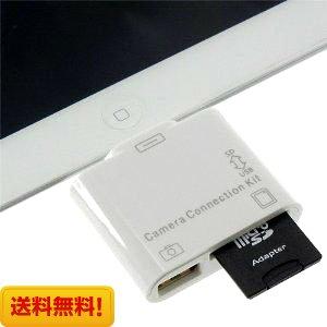 iPad/iPad2/iPad3 新しいiPad the new iPad 用 2in1 コネクションキット (SDカードリーダー/USBポート)   USBキーボードの外部接続も可能に♪ 最新iOS6.0も対応【日本語説明書付き】