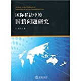 international private law of nationality (paperback)