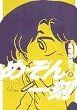 めぞん一刻 8 新装版 (8) (ビッグコミックス)