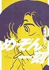 めぞん一刻 新装版 第8巻 2007年07月30日発売