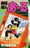 究極超人あーる 2 (少年サンデーコミックス)