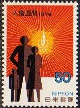 人権週間の切手/1978年・世界人権宣言