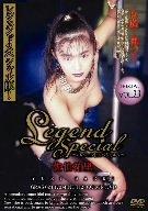 [佐伯祐里] Legend Special vol.23 佐伯祐里
