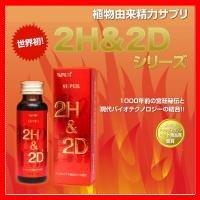 MARUEI 丸栄 SUPER 2H&2D ドリンク 50ml