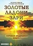 img - for Golden Palm dawn zorevaya meditsina.kn 3. / Zolotye ladoni zari zorevaya meditsina.Kn 3. book / textbook / text book
