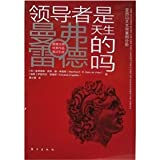 img - for Are Leaders Born Or Are They Made(Chinese Edition) book / textbook / text book