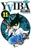 YAIBA―RAIJIN-KEN SAMURAI YAIBA KUROGANE (11) (少年サンデーコミックス)