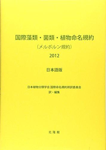 国際藻類・菌類・植物命名規約(メルボルン規約) 日本語版〈2012〉