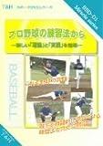 「プロ野球の練習法から」~新しい「理論」と「実践」を指導~ [DVD]