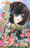 絶叫シンデレラ 2 (2) (マーガレットコミックス)