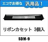 2年保証付き 日本製高品質 SDM-9 SDM9 0325470 CA05463-D801 富士通 プリンター 対応 汎用 インクリボンカセット 黒3個セット