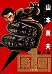 殺し屋1 第8巻 (ヤングサンデーコミックス)