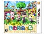3DS とびだせ どうぶつの森(ダウンロード版)