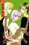 愛人(あいするひと) 4 (フラワーコミックス)