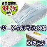 【新型インフルエンザ対策マスク】 サージカルマスク DS 50枚 【期間限定セール中!】