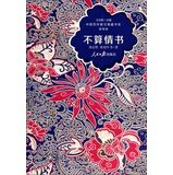 Chinas prose collection of ling love volume: one hundred is not a love letter(Chinese Edition)